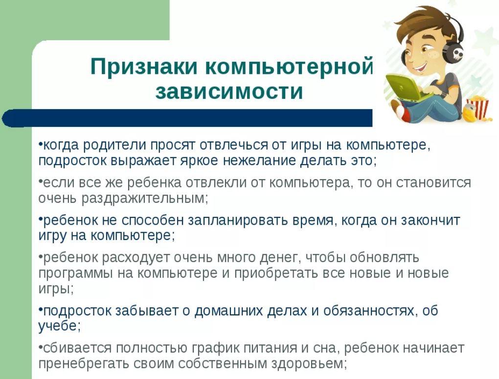 Дети и зависимость от игр